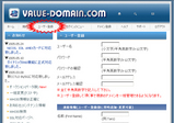 value-domainユーザ登録